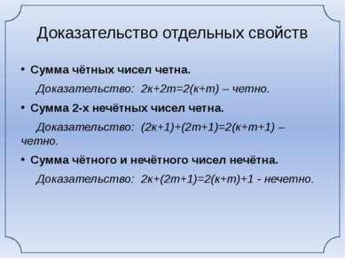 Доказательство отдельных свойств Сумма чётных чисел четна. Доказательство: 2к...