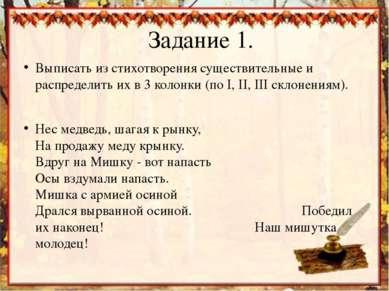 Задание 1. Выписать из стихотворения существительные и распределить их в 3 ко...