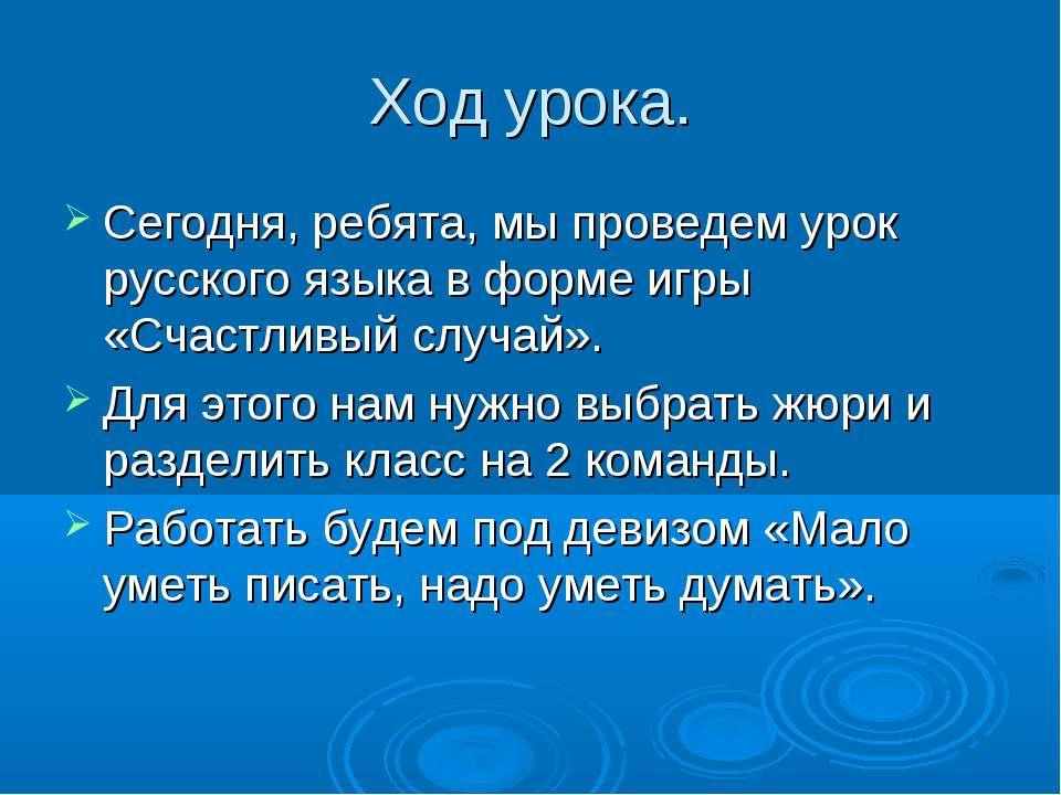 Ход урока. Сегодня, ребята, мы проведем урок русского языка в форме игры «Сча...