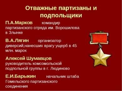 Отважные партизаны и подпольщики П.А.Марков командир партизанского отряда им....