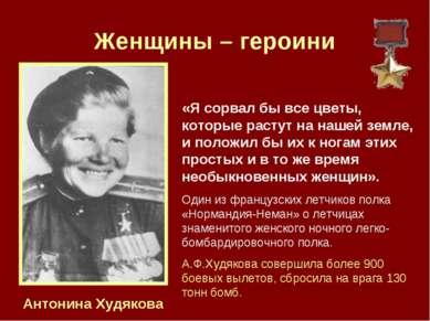 Женщины – героини Антонина Худякова «Я сорвал бы все цветы, которые растут на...