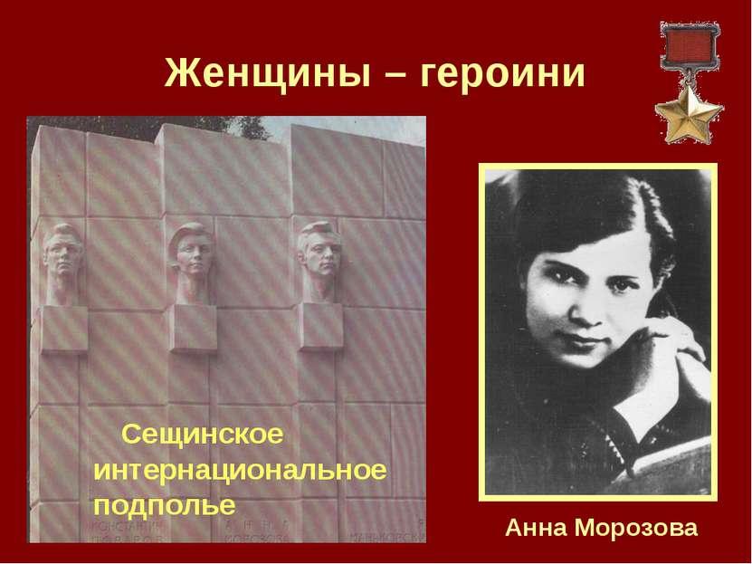 Женщины – героини Анна Морозова Сещинское интернациональное подполье