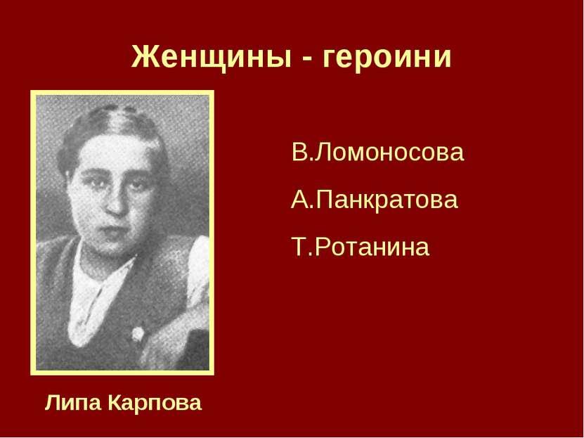 Женщины - героини Липа Карпова В.Ломоносова А.Панкратова Т.Ротанина