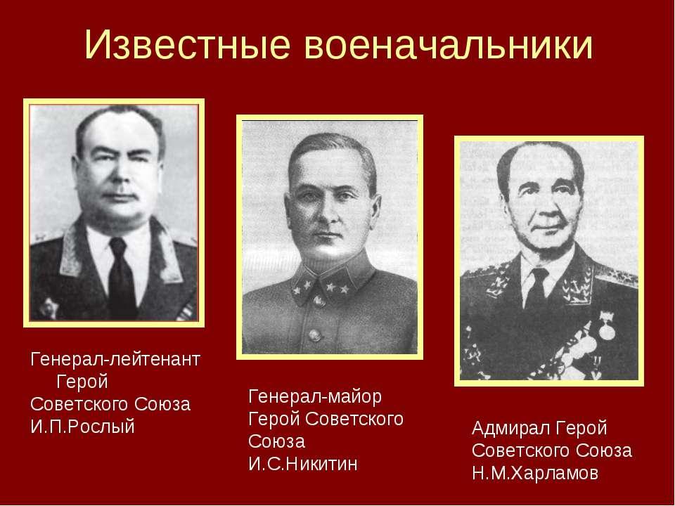Известные военачальники Генерал-лейтенант Герой Советского Союза И.П.Рослый Г...