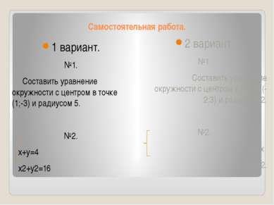 Самостоятельная работа. 1 вариант. №1. Составить уравнение окружности с центр...