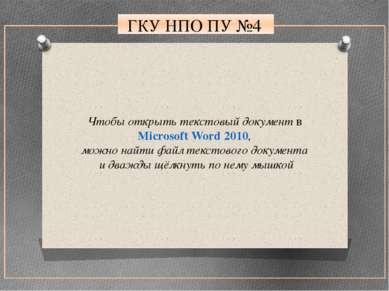 ГКУ НПО ПУ №4 Чтобы открыть текстовый документ в Microsoft Word 2010, можно н...