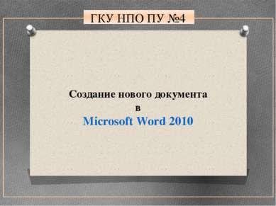 ГКУ НПО ПУ №4 Создание нового документа в Microsoft Word 2010