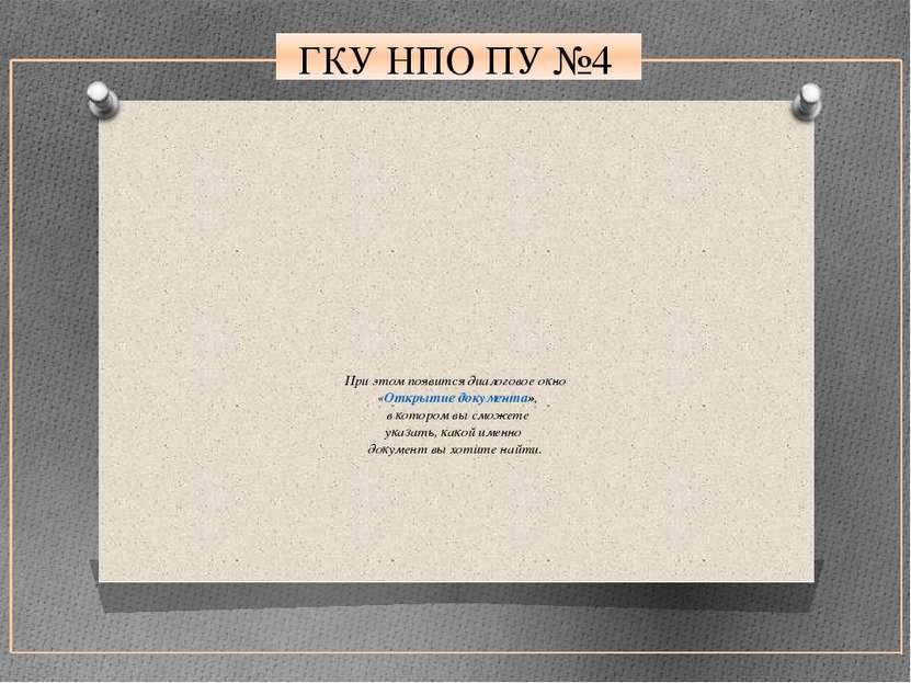 ГКУ НПО ПУ №4 При этом появится диалоговое окно «Открытие документа», в котор...
