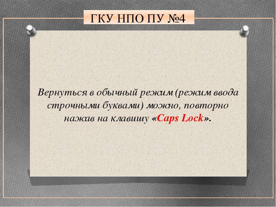 ГКУ НПО ПУ №4 Вернуться в обычный режим (режим ввода строчными буквами) можно...