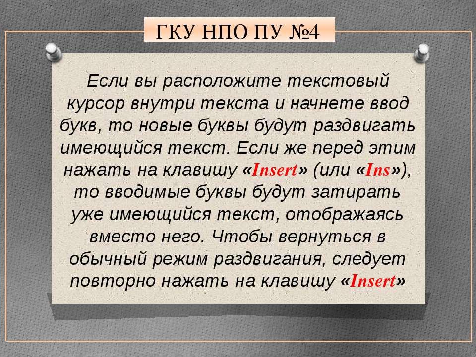 ГКУ НПО ПУ №4 Если вы расположите текстовый курсор внутри текста и начнете вв...