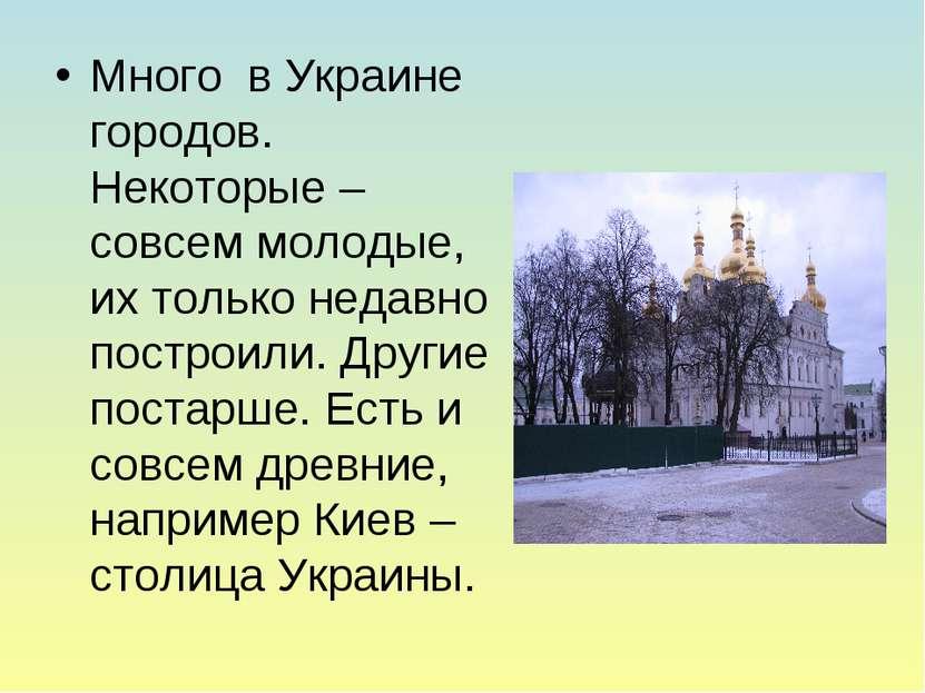 Много в Украине городов. Некоторые – совсем молодые, их только недавно постро...