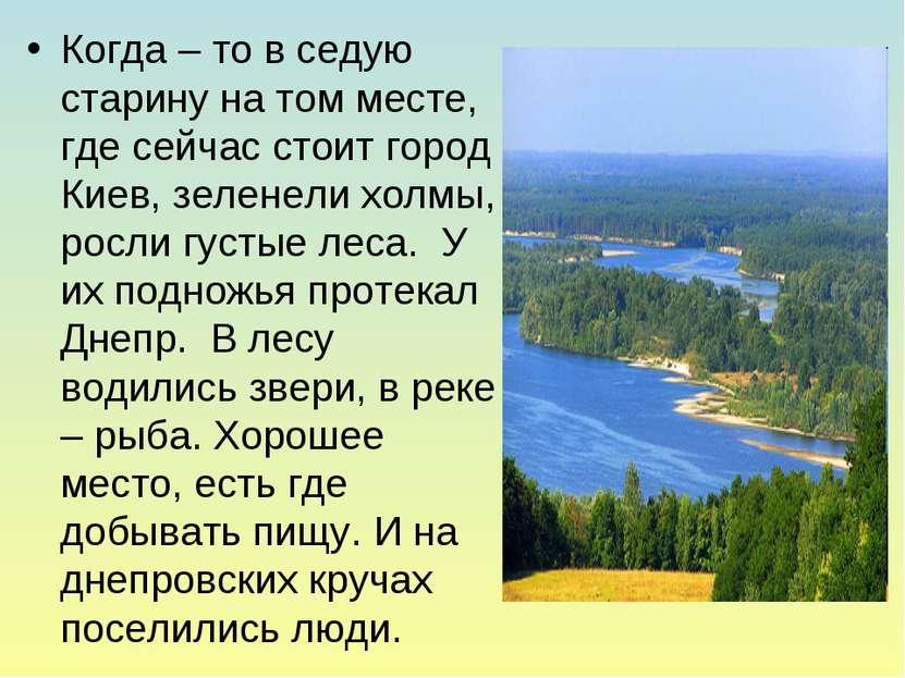 Когда – то в седую старину на том месте, где сейчас стоит город Киев, зеленел...