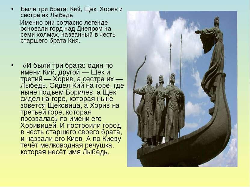 Были три брата: Кий, Щек, Хорив и сестра их Лыбедь Именно они согласно легенд...