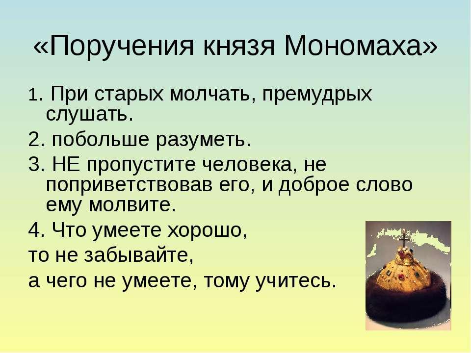 «Поручения князя Мономаха» 1. При старых молчать, премудрых слушать. 2. побол...