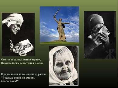 Святое и единственное право, Возможность испытания любви Предоставляла женщин...
