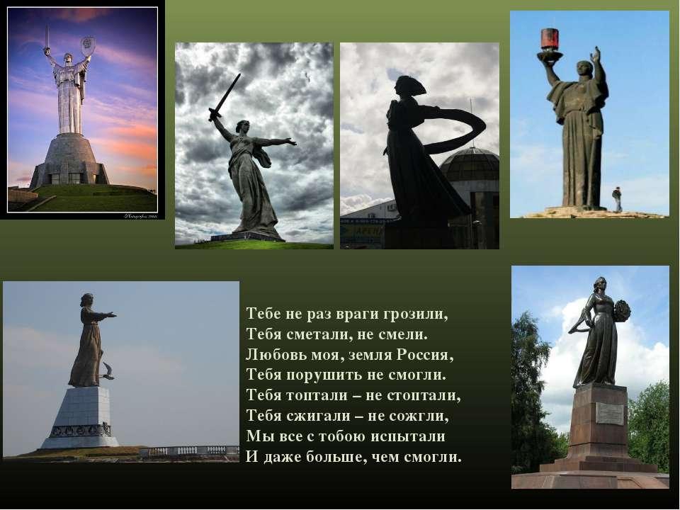 Тебе не раз враги грозили, Тебя сметали, не смели. Любовь моя, земля Россия, ...