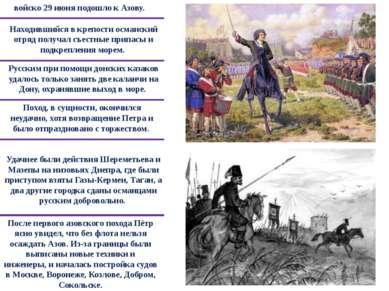 После первого азовского похода Пётр ясно увидел, что без флота нельзя осаждат...