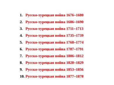 Русско-турецкая война 1676–1680 Русско-турецкая война 1686–1690 Русско-турецк...