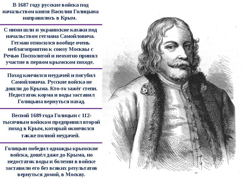 Поход кончился неудачей и погубил Самойловича. Русские войска не дошли до Кры...