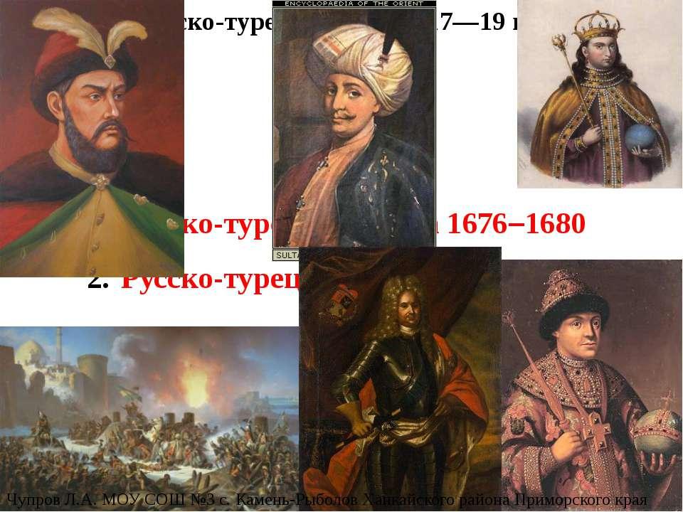 Русско-турецкие войны 17—19 вв. Русско-турецкая война 1676–1680 Русско-турецк...
