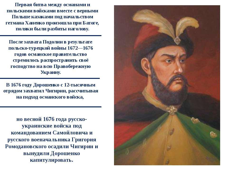 Первая битва между османами и польскими войсками вместе с верными Польше каза...