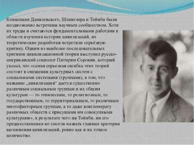 Концепции Данилевского, Шпенглера и Тойнби были неоднозначно встречены научны...