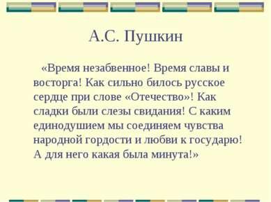 А.С. Пушкин «Время незабвенное! Время славы и восторга! Как сильно билось рус...