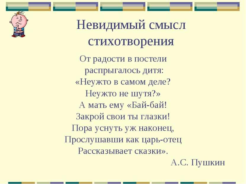Невидимый смысл стихотворения От радости в постели распрыгалось дитя: «Неужто...