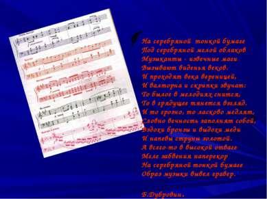 На серебряной тонкой бумаге Под серебряной мглой облаков Музыканты - извечные...