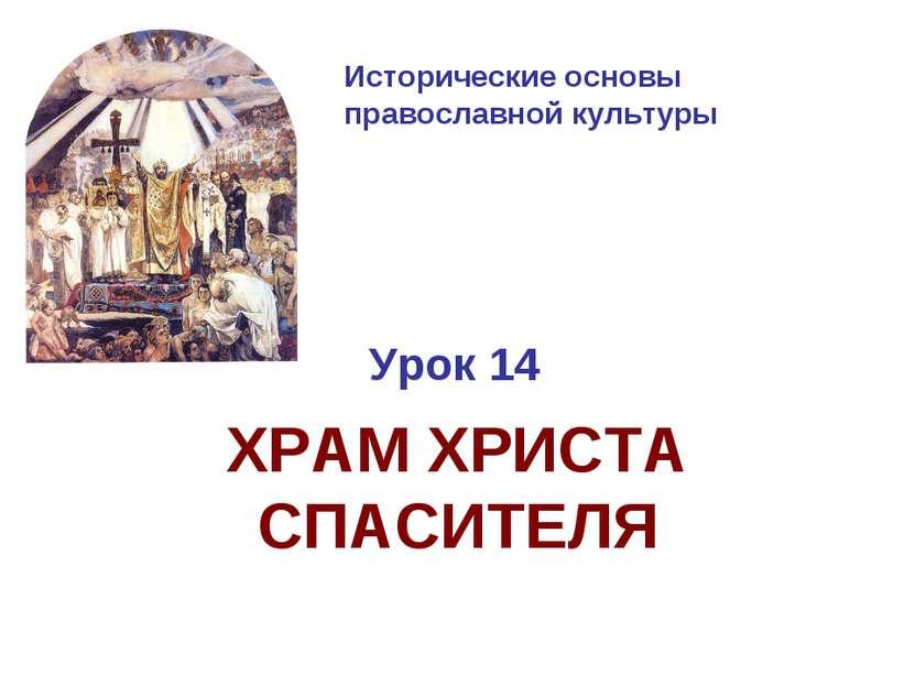Исторические основы православной культуры Урок 14 ХРАМ ХРИСТА СПАСИТЕЛЯ