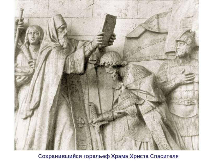 Сохранившийся горельеф Храма Христа Спасителя