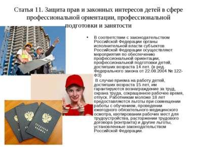 Статья 11. Защита прав и законных интересов детей в сфере профессиональной ор...