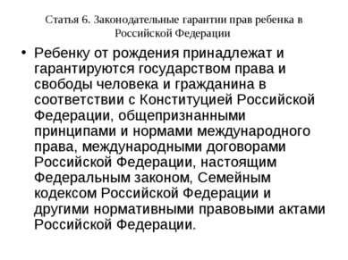 Статья 6. Законодательные гарантии прав ребенка в Российской Федерации Ребенк...