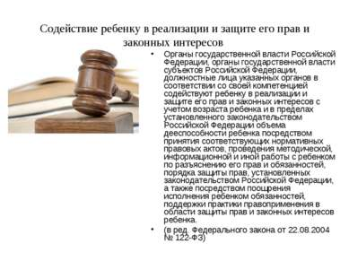 Содействие ребенку в реализации и защите его прав и законных интересов  Орга...