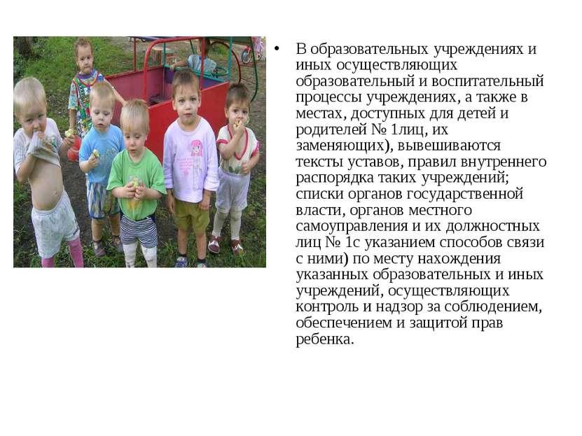 В образовательных учреждениях и иных осуществляющих образовательный и воспита...