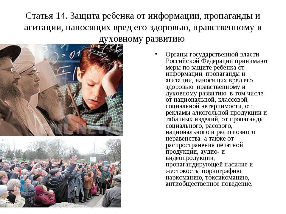Статья 14. Защита ребенка от информации, пропаганды и агитации, наносящих вре...