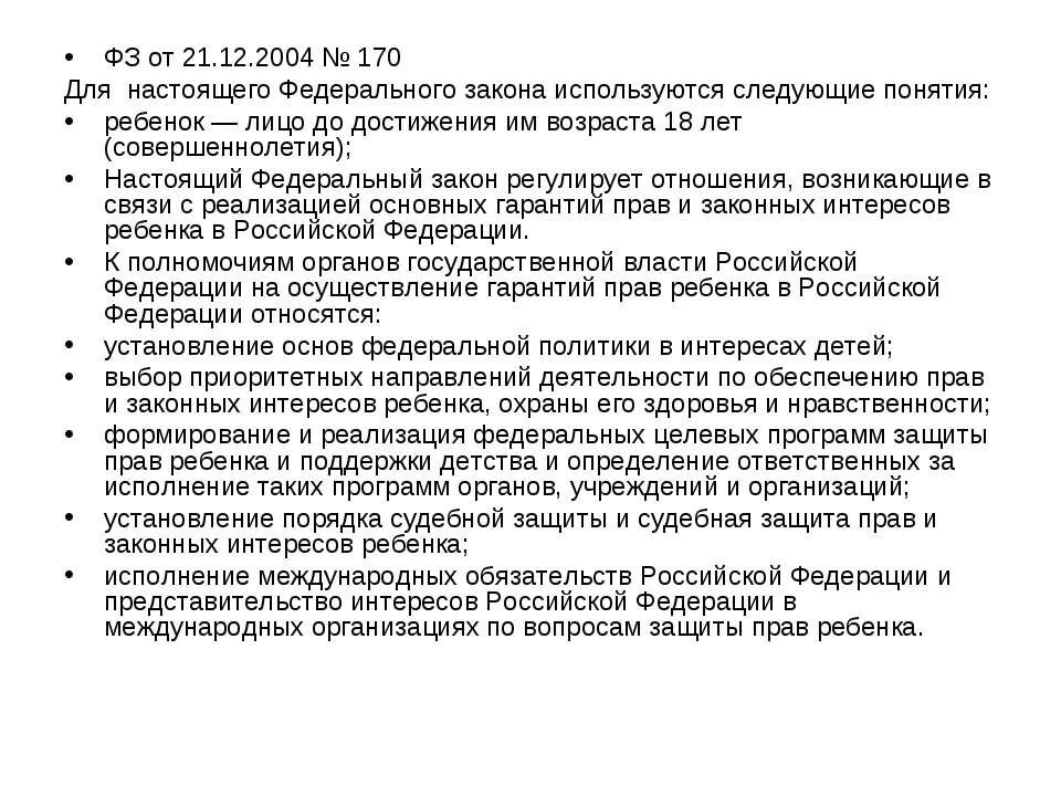 ФЗ от 21.12.2004 № 170 Для настоящего Федерального закона используются следую...