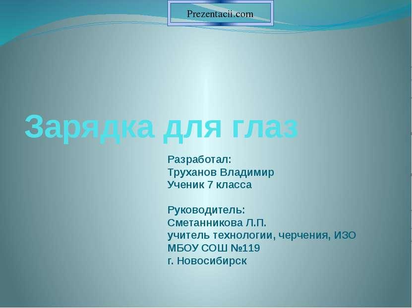 Зарядка для глаз Разработал: Труханов Владимир Ученик 7 класса Руководитель: ...