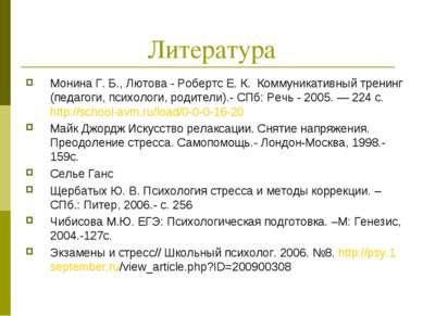 Литература Монина Г. Б., Лютова - Робертс Е. К. Коммуникативный тренинг (педа...