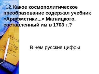 12. Какое космополитическое преобразование содержал учебник «Арифметики......