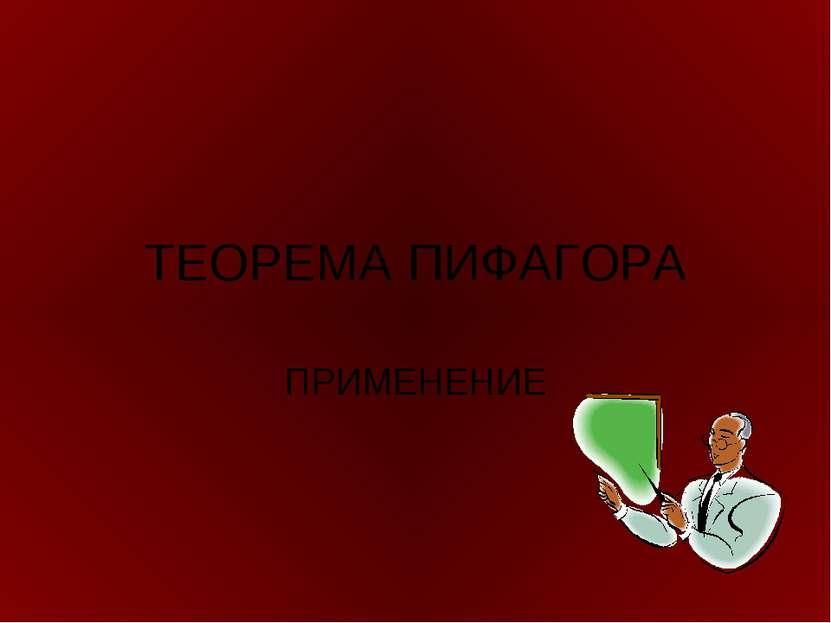 ТЕОРЕМА ПИФАГОРА ПРИМЕНЕНИЕ
