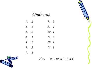 Ответы 2 3 2 1 2 3 1 2 2 1 3 4 1 Или 2321231221341