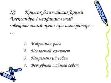 №1 Кружок ближайших друзей Александра I неофициальный совещательный орган при...