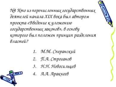 №4 Кто из перечисленных государственных деятелей начала XIX века был автором ...