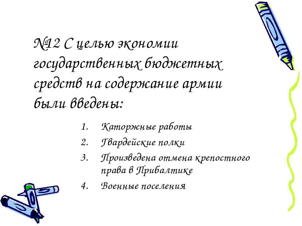 №12 С целью экономии государственных бюджетных средств на содержание армии бы...