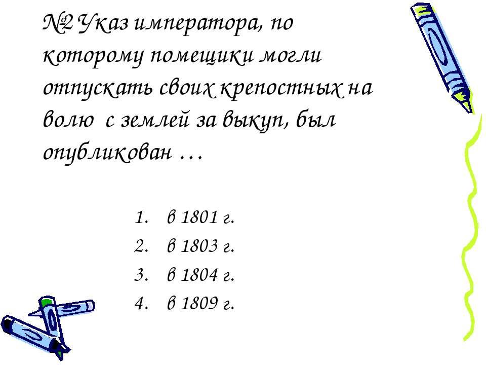 №2 Указ императора, по которому помещики могли отпускать своих крепостных на ...