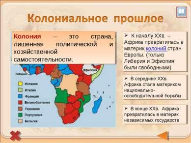 К началу XXв. – Африка превратилась в материк колоний стран Европы. (только Л...