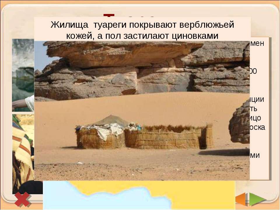 Туареги Важнейшие из берберийских племен Северной Африки. Они живут во всей п...