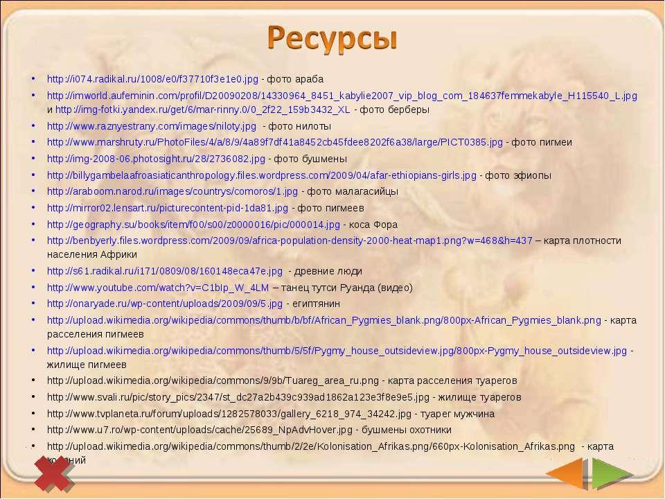 http://i074.radikal.ru/1008/e0/f37710f3e1e0.jpg - фото араба http://imworld.a...