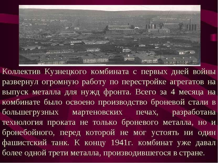 Коллектив Кузнецкого комбината с первых дней войны развернул огромную работу ...